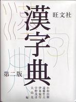 漢字典.JPG