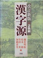 漢字源.JPG
