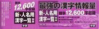 漢字源帯.JPG